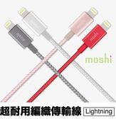 Moshi Integra™ Lightning to USB-A iPhone 超耐用 編織 充電傳輸線