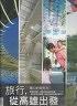 二手書R2YB 2017年12月《旅行,從高雄出發》王妃靚等 高雄市政府觀光局/