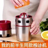 不銹鋼橙汁手動榨汁機家用榨橙器檸檬榨汁機橙子簡易榨汁器榨汁杯 港仔會社