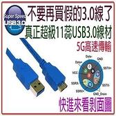 [富廉網] USB3.0 A公-Micro B公 高速傳輸線 60cm (US-71)
