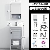 浴櫃 衛浴套裝浴室櫃組合洗手盆簡易衛生間洗漱台池落地式洗臉盆太空鋁【幸福小屋】