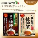 小林製藥 濃杜仲茶(15入)/杜仲茶(30入) 日本原裝進口【小紅帽美妝】