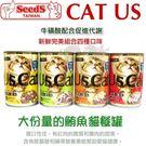 PetLand寵物樂園《SEEDS聖萊西 》UsCat鮪魚貓罐大罐 400g超值罐
