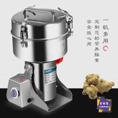 研磨機 2000克大型粉碎機家用商用打粉機超細研磨機不銹小鋼干磨粉機T【快速出貨】