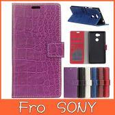 SONY XA2+ XA2 Ultra XA2 L2 鱷魚紋皮套 手機皮套 插卡 支架 掀蓋殼 皮套