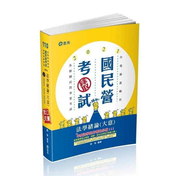 法學緒論(大意)(國民營考試)IE53