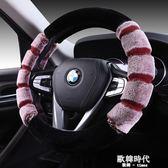 汽車方向盤套保暖羊毛絨男女通用型短毛絨長毛車把套仿兔毛絨可愛 歐韓時代