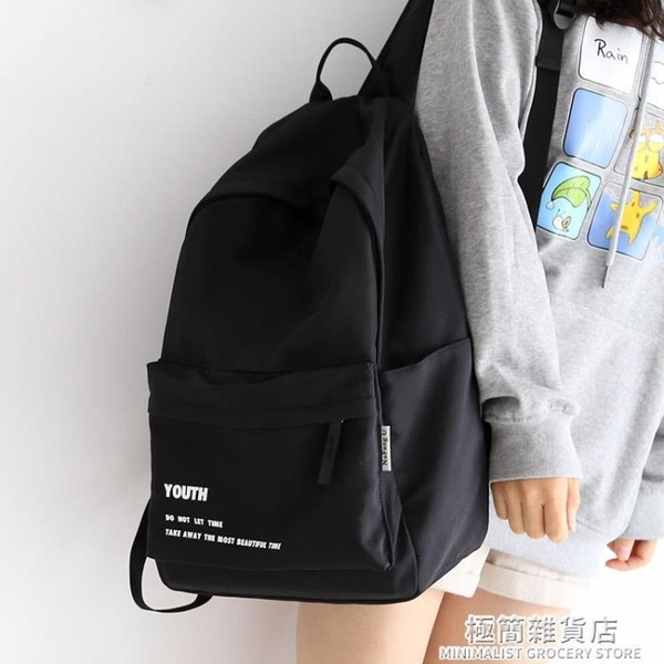 簡約大容量背包男雙肩包黑色書包女大學生背包女雙肩百搭大小款 極簡雜貨