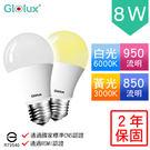 Glolux 8W 超廣角 節能LED 燈泡 省電 LED燈泡 (4入)