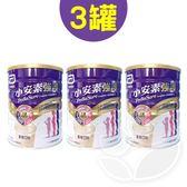 【新包裝】亞培 小安素強護Complete均衡營養配方1600g(香草口味)【3罐】【佳兒園婦幼館】