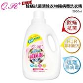 【6瓶】芊柔+ 第二代除螨抗敏清除衣物腸病毒洗衣精2000ml
