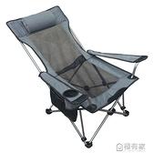 戶外摺疊椅子簡易家用午休超輕野外露營可坐可躺休閒沙灘釣魚躺椅 ATF 全館鉅惠