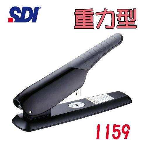 【西瓜籽】手牌 SDI  重力型釘書機/大型訂書機 NO.1159 (可用四種針) (釘書機)