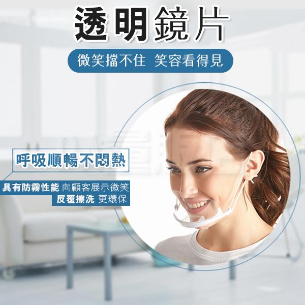 口罩 透明口罩 微笑口罩 餐飲口罩 廚師口罩 [獨立包裝] 塑膠口罩 防飛沫 餐廳 環保 衛生(V50-2285)