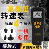 轉速計 希瑪AR925轉速表數顯非接觸式電機轉速測速儀高精度激光轉速儀 宜品居家館