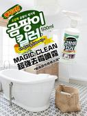 【2wenty6ix】韓國 Magic Clean 超強去霉噴霧 500ml