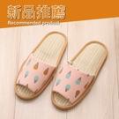 【333家居鞋館】親膚紙蓆 可愛印花室內蓆拖鞋-粉色