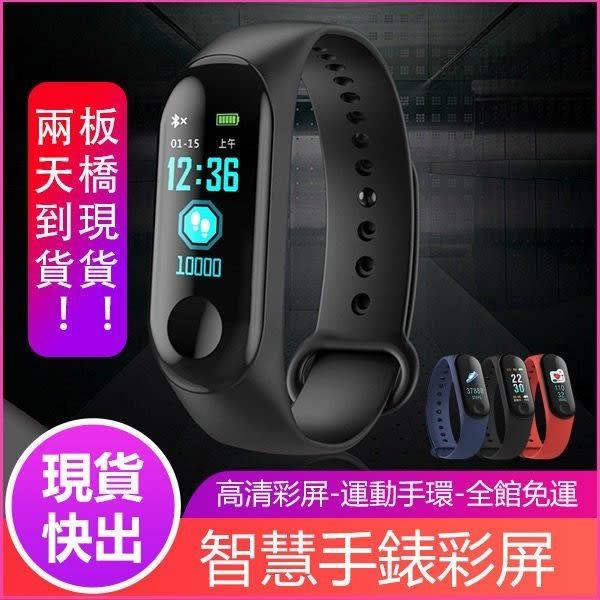 M3智慧手環 智慧手錶3 彩屏 運動 計步 多功能 運動 防水男女藍芽手錶運動手環【現貨免運】