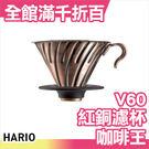 日本製 HARIO 咖啡王 V60 紅銅金屬濾杯 VDM-02CP (1~4杯份) 母親節【小福部屋】