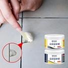 全網熱銷商店 瓷磚修補膠修復劑家用膠水陶瓷膏強力粘合劑地磚釉面大理石坑洞