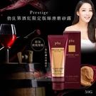 韓國PLU Prestige Silk 勃艮第酒紅限定版絲滑磨砂露50g