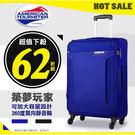 【周末偷殺!專區現折1288】美國旅行者 新秀麗25吋大容量可加大行李箱旅行箱皮箱 築夢玩家