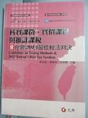 【書寶二手書T5/法律_OEB】核實課徵實價課稅與推計課稅暨台灣2013最佳稅法判決_葛克昌