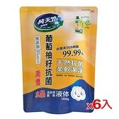 南僑水晶肥皂天然抗菌洗衣用液体補充包1600g*6(箱)【愛買】