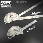 精銳鋒工具角度尺 測量角度 量角器 木工分度規 不銹角度規 角尺 晴川生活馆NMS