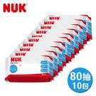 德國NUK-濕紙巾80抽-10入