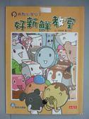 【書寶二手書T3/兒童文學_IPP】用點心學校2-好新鮮教室_林哲璋