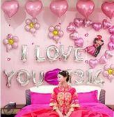 婚房場景布置用品結婚牆禮新婚節慶浪漫臥室鋁膜氣球婚禮裝飾 至簡元素