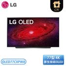 [LG 樂金]77型 OLED 4K AI語音物聯網電視 OLED77CXPWA