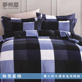 活性印染6尺雙人加大薄床包涼被組-極夜藍格-夢棉屋