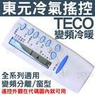 TECO 東元冷氣遙控器 (全系列可用)...