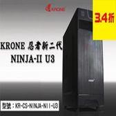 【尋寶趣】 忍者新二代 NINJA-II U3 髮絲面板+全黑化 電腦機殼 KR-CS-NINJA-NII-U3