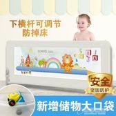 床護欄嬰兒童大床圍欄寶寶床邊防護擋板防摔床欄1.5m/1.8/2米保護   草莓妞妞