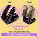 烘鞋器 臺灣美規110V英文烘鞋器自動定時紫外線殺菌除臭烘鞋機幹鞋器 暖心生活館