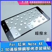 黑占 滿版 2.5D類鋼琴烤漆 紅米 Note 4X 玻璃貼 玻璃膜 保護貼 保護膜