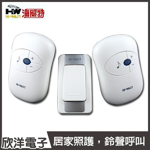 HI-WATT 海威特 一對二 插電式超高頻無線數位門鈴 (HW-A16-2) 電鈴/門鈴/救護鈴/看護鈴/36首音樂選擇/