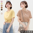 【天母嚴選】愛心星期刺繡短袖T恤(共七色)