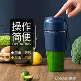 充電便攜式杯型榨汁機小型家用德國精工迷你榨汁杯魔飛炸果汁機 幸福第一站