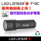 ◤大洋國際電子◢ 德國 LED LENSER  T2QC 專業四色調光手電筒 A00190 下標前請先來電詢問 電池另購
