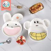 寶寶分格盤創意兒童餐具碗碟家用可愛卡通早餐盤陶瓷西餐盤水果盤【onecity】