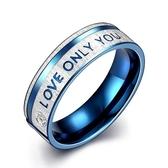鈦鋼戒指 鑲鑽-LOVE ONLY YOU生日母親節禮物男飾品73le12【時尚巴黎】