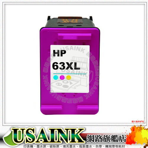 USAINK☆新版☆HP 63XL / F6U63AA 彩色環保高容量墨水匣 適用: HP Officejet 5220