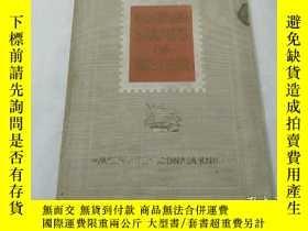 二手書博民逛書店《POSTAGE罕見STAMPS OF THE USSR》Y217378 出版1955