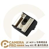 ◎相機專家◎ JJC MSA-6 熱靴轉接座 Sony NEX 轉 通用熱靴座 補光燈 麥克風 閃光燈 適NEX系列
