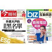 《今周刊》1年52期 +《biz互動英語》雜誌版 1年12期