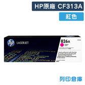 原廠碳粉匣 HP 紅色 CF313A/CF313/313A/826A /適用 HP Color LaserJet Enterprise M855dn/M855x+/M855xh
